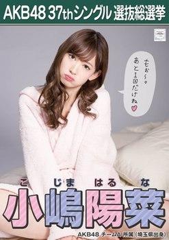 AKB_A_06kojima_haruna.jpg